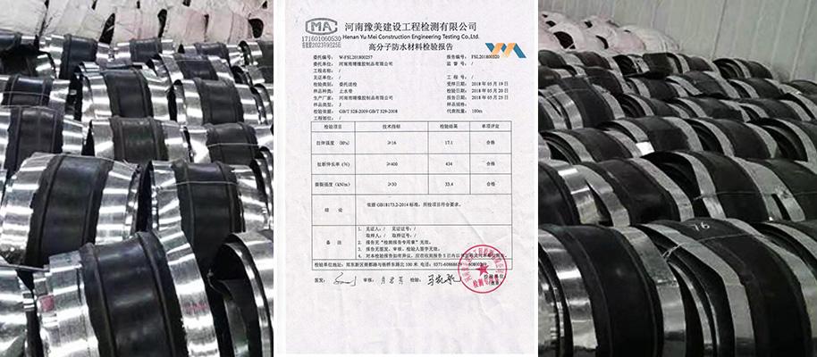 钢边式橡胶止水带-检测报告