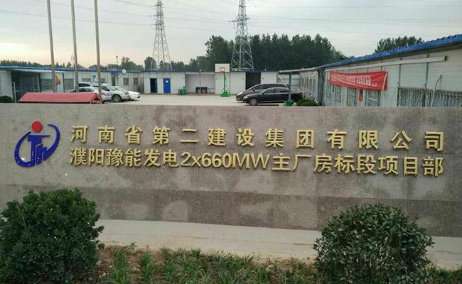 河南濮阳豫能电厂项目-松茂建材案例