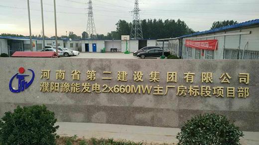 河南濮阳豫能电厂项目 采用松茂三段式止水螺栓