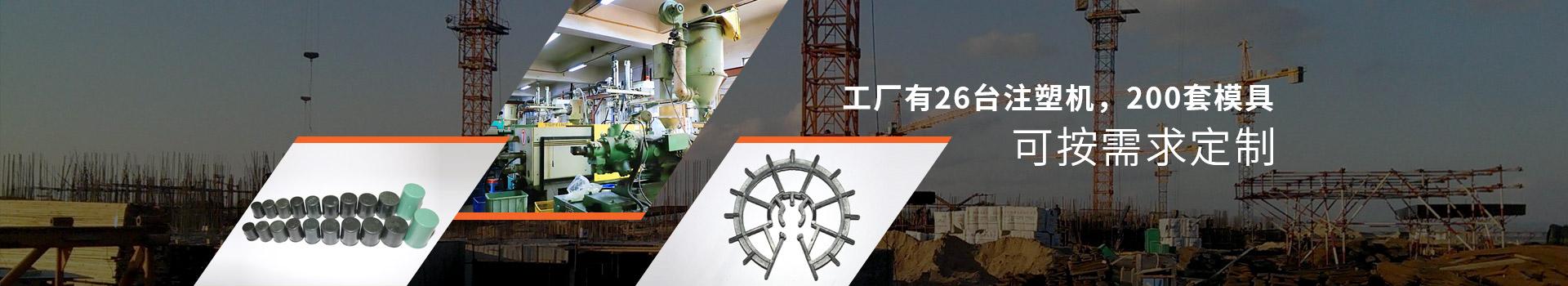 松茂工厂有26台注塑机,200套模具,可按需定制
