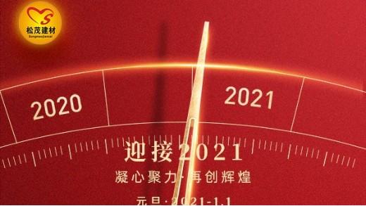 2021年松茂建材依然与您相伴!