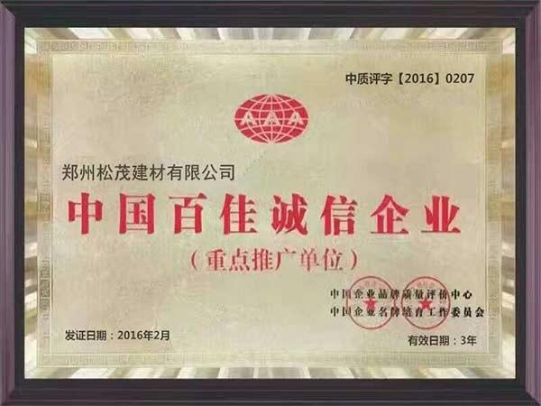 中国百佳诚信企业证书