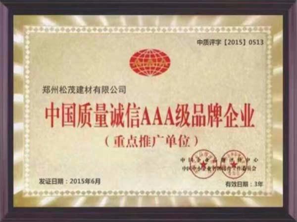 中国质量诚信AAA级品牌企业证书