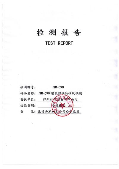 油性脱模剂检测报告